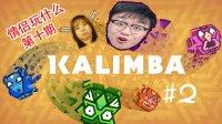 【情侣玩什么】10:这图腾好丑#2| Kalimba