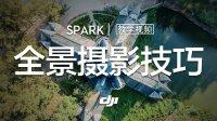 "Spark""晓""系列教学——全景(横/竖/180)摄影技巧"