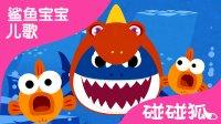 带恐龙面具的鲨鱼一家 | 碰碰狐!鲨鱼宝宝儿歌 第3集