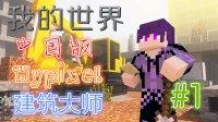 我的世界中国版【末子】Hypixel★建筑大师#1|明明跟别人并列第一却变第二?