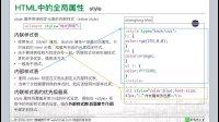 4.1 HTML标签的全局属性