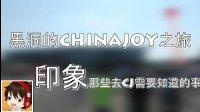 【黑洞Vlog】黑洞Chinajoy之旅丨cj印象, 那些去cj该知道的事。#认真一夏#