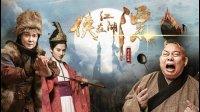 侠在江湖漂 先导预告片: 有一种剑, 叫做要多贱有多贱!