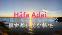 Hafa Adai你好! 爱在关岛初体验
