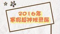 【银河标日初级】2016年寒假超神班第一课助词攻略免费试看