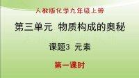 初三化学【课堂实录】3.3.1 元素(第一课时)(超清)九年级化学