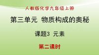 初三化学【课堂实录】3.3.2 元素(第二课时)(超清)九年级化学