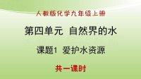 初三化学【课堂实录】4.1 爱护水资源(超清)九年级化学