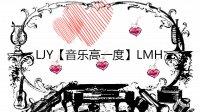 LJY【音乐专辑】第一期-昼夜繁喧!