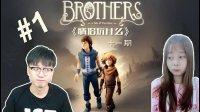 【情侣玩什么】11: 勇救巨人夫妇#1 | 《Brothers - A Tale of Two Sons》通关攻略