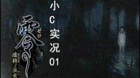 小C《零: 濡鸦之巫女》娱乐实况第一期#认真一夏#
