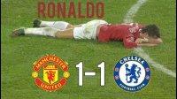 2008欧冠决赛曼联1-1切尔西PAssionAck-Manchester United 1-1 Chelsea 2008
