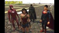 亚当熊GTA5 神奇女侠携手正义联盟大战超级反派末日