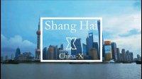 China-X-上海 <DJ徐梦圆中国系列 X 中国城市系列>