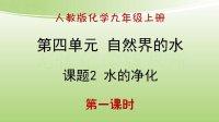 初三化学【课堂实录】4.2.1 水的净化(第一课时)(超清)九年级化学