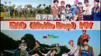 直男眼中的EXO《Ko Ko Bop》