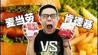 鹿晗代言肯德基, 麦当劳请吴亦凡, 两大快餐巨头都有哪些区别?