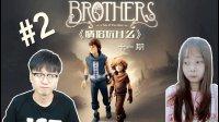 【情侣玩什么】11:这游戏一个人玩肯定爬不了#2 | Brothers - A Tale of Two Sons通关攻略