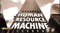 【FDylan】分离质数! 第40关-质数工厂-人力资源机器攻略(Human Resource Machine)