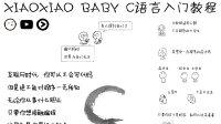 3·C语言使用数组与字符串的输入,ASCII码的妙用,大小写的转换