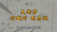 京剧《失街亭·空城计·斩马谡》于魁智 尚长荣 杨赤 李阳鸣