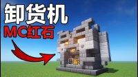 【鬼影】《minecraft》教你用红石做潜影盒卸货机! [我的世界]