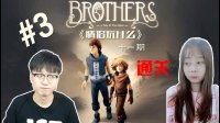 【情侣玩什么】11:这大结局简直神了 #3 | Brothers - A Tale of Two Sons通关攻略