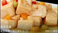 【侠客行菜谱】翡翠豆腐--厨神手把手教会您