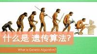 什么是遗传算法? Genetic Algorithm
