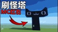 【鬼影】《minecraft》教你用红石做个刷怪塔! [我的世界]