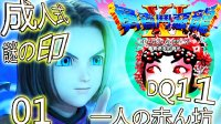 【DQ11】勇者斗恶龙11剧情翻译【01】回归原点的冒险【蒜泥说日语】PS4