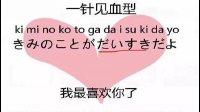 日语入门: 一针见血我喜欢你怎么讲小白学习