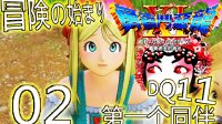 【DQ11】勇者斗恶龙11剧情翻译【02】回归原点的冒险【蒜泥说日语】PS4