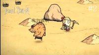 【文豪的饥荒海难之旅】#2翻脸不认人的猪人:温蒂篇