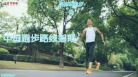 吴栋说跑步: 中国跑步路线指南