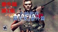 【小纳游戏】PS4pro《黑手党3》娱乐解说11 番外篇 漏网之鱼