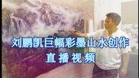 【面授回顾】刘鹏凯巨幅彩墨山水创作直播视频片段