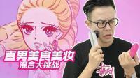 直男美食美妆挑战, 美容仪, 洗脸刷真的这么好用?