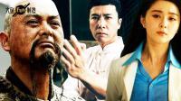 去国外演配角的大明星周润发、甄子丹和范冰冰, 谁最受待见? #侠盗FUN制造#