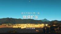 都市天际线:建造xiao白市第二集:继续扩建