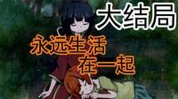 【雨宿公车站/小宅】大结局 永远生存着在一起的3个人