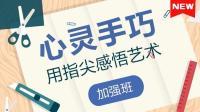 小学手工折纸(加强班)-课程介绍