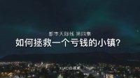 都市天际线:建造xiao白市 第四集:如何拯救一座亏钱的小镇