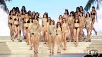2017内衣模特大赛 开场亮相沙滩风情