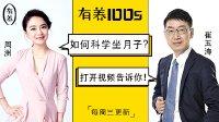 【有养】儿科专家崔玉涛:为什么坐月子那么痛苦,因为你根本不会!