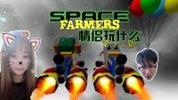 【情侣玩什么】12:气的学土拨鼠大叫| 《Space Farmers》通关攻略
