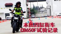 本田四缸街车CB650F国内发布会现场试骑记录