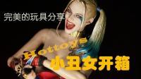 【完美的玩具分享】Hottoys HT 小丑女-自杀小队 哈莉奎恩开箱视频