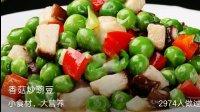 【侠客行菜谱】香菇炒豌豆--厨神手把手教会您