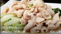 【侠客行菜谱】小白菜炒肉--厨神手把手教会您